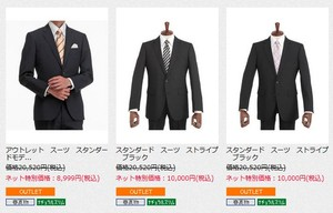 1万円以下スーツ.jpg