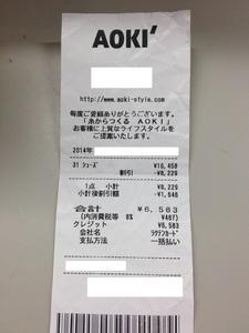 アオキ優待.jpg