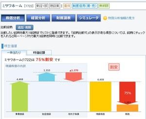 MISAWA財務.jpg