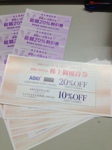 aoki優待.jpg