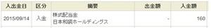 nihonwaso_haito.jpg